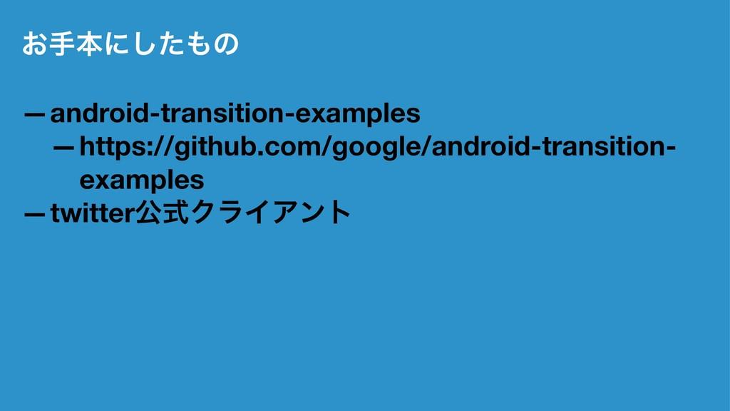 ͓खຊʹͨ͠ͷ —android-transition-examples —https://...