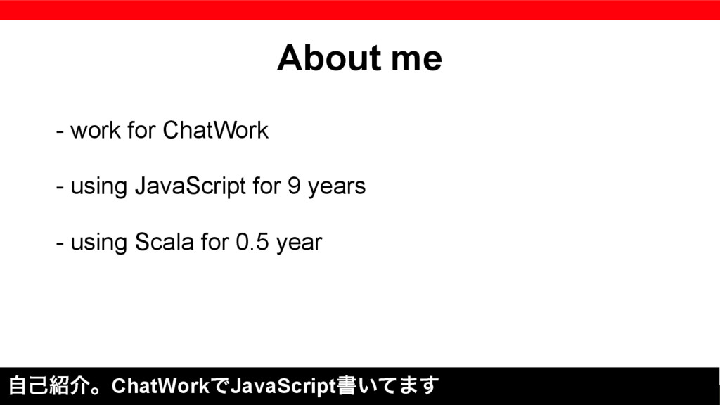 About me - work for ChatWork - using JavaScript...