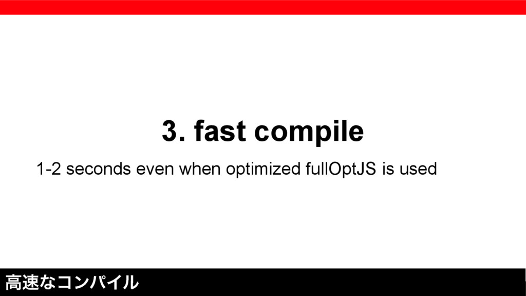 3. fast compile ߴ଎ͳίϯύΠϧ 1-2 seconds even when ...