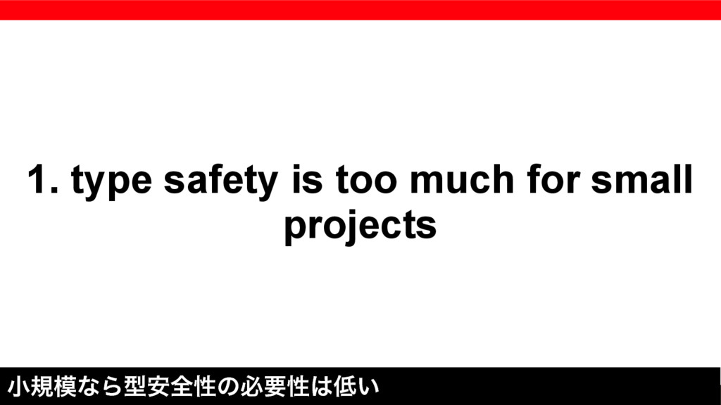 1. type safety is too much for small projects খ...
