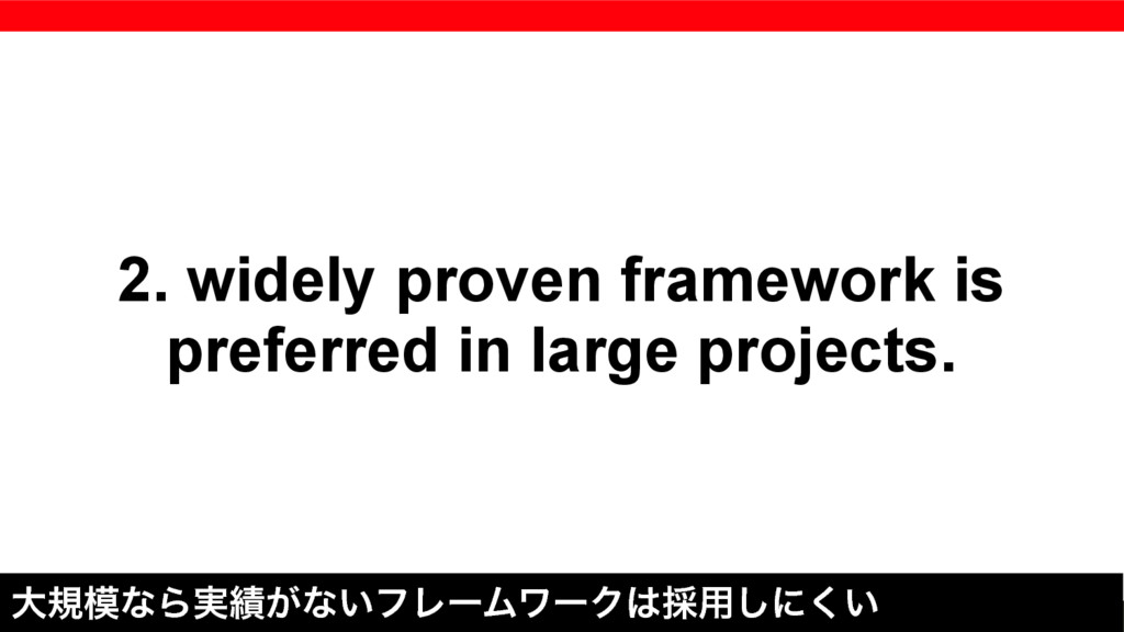 2. widely proven framework is preferred in larg...