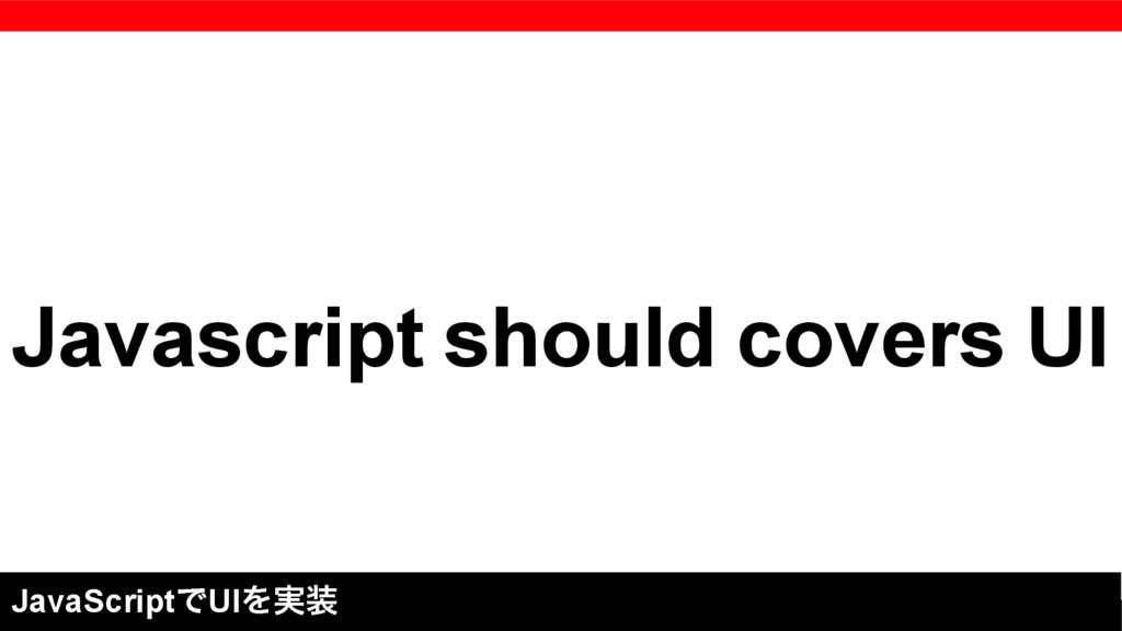 Javascript should covers UI JavaScriptͰUIΛ࣮