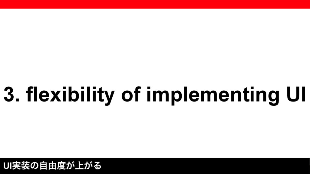 3. flexibility of implementing UI UI࣮૷ͷࣗ༝౓্͕͕Δ