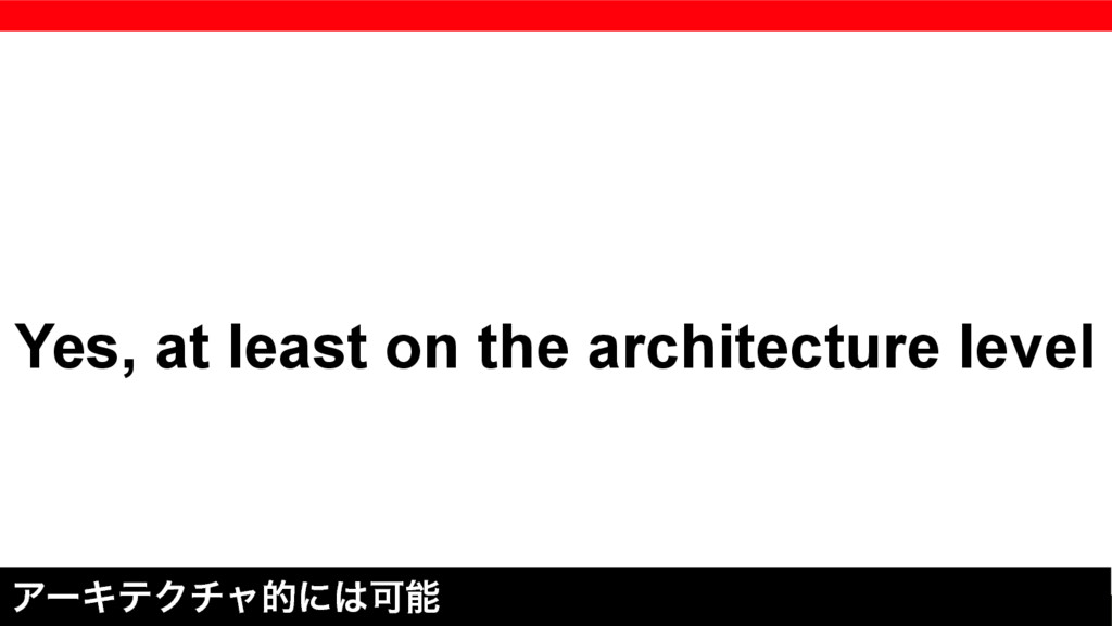 Yes, at least on the architecture level ΞʔΩςΫνϟ...
