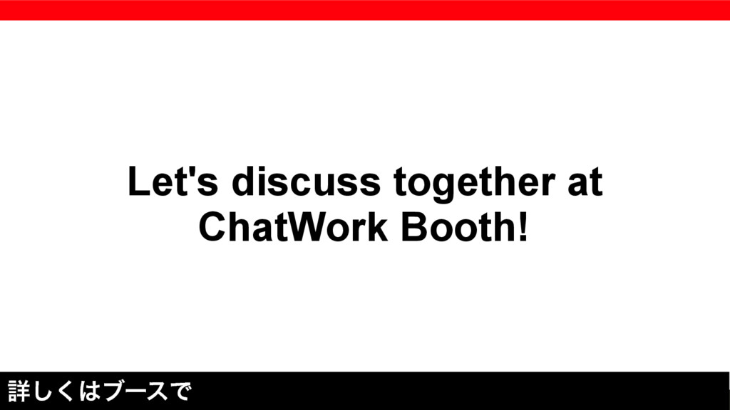 Let's discuss together at ChatWork Booth! ৄ͘͠͸ϒ...