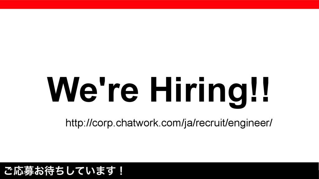 We're Hiring!! ͝Ԡื͓͍ͪͯ͠·͢ʂ http://corp.chatwor...