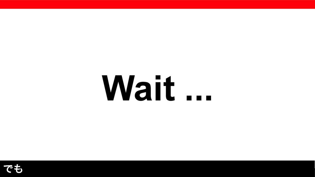 Wait ... Ͱ