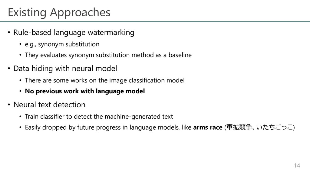 Existing Approaches • Rule-based language water...