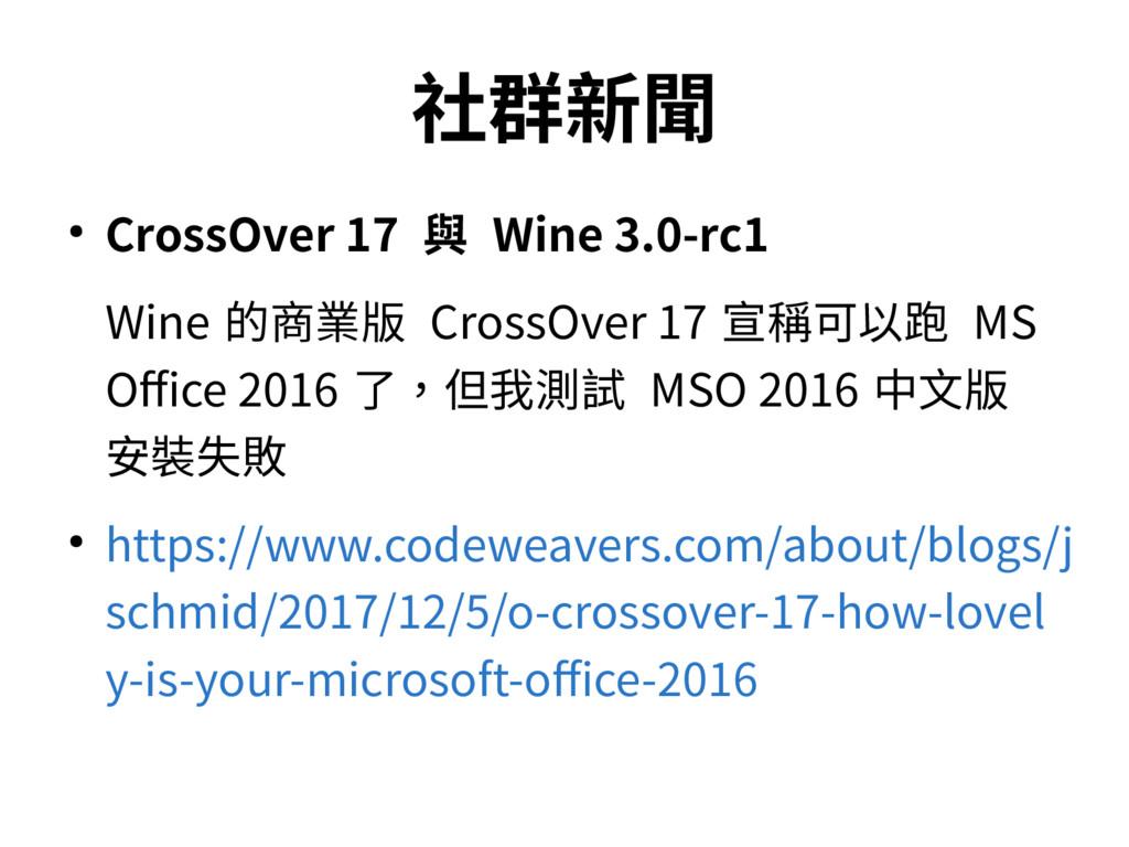 社群新聞 ● CrossOver 17 與 Wine 3.0-rc1 Wine 的商業版 Cr...