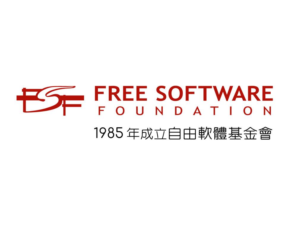 1985 年成立自由軟體基金會