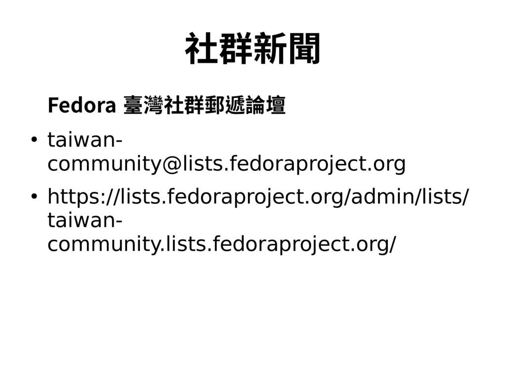 社群新聞 Fedora 臺灣社群郵遞論壇 ● taiwan- community@lists....