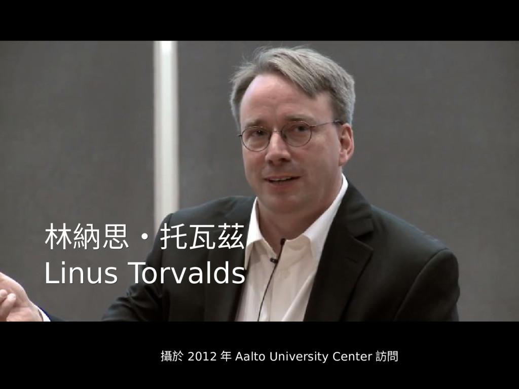 林納思・托瓦茲 林納思・托瓦茲 Linus Torvalds Linus Torvalds 攝...