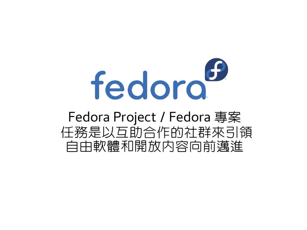Fedora Project / Fedora 專案 任務是以互助合作的社群來引領 自由軟體和...