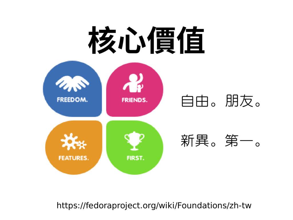 核心價值 自由。朋友。 新異。第一。 https://fedoraproject.org/wi...