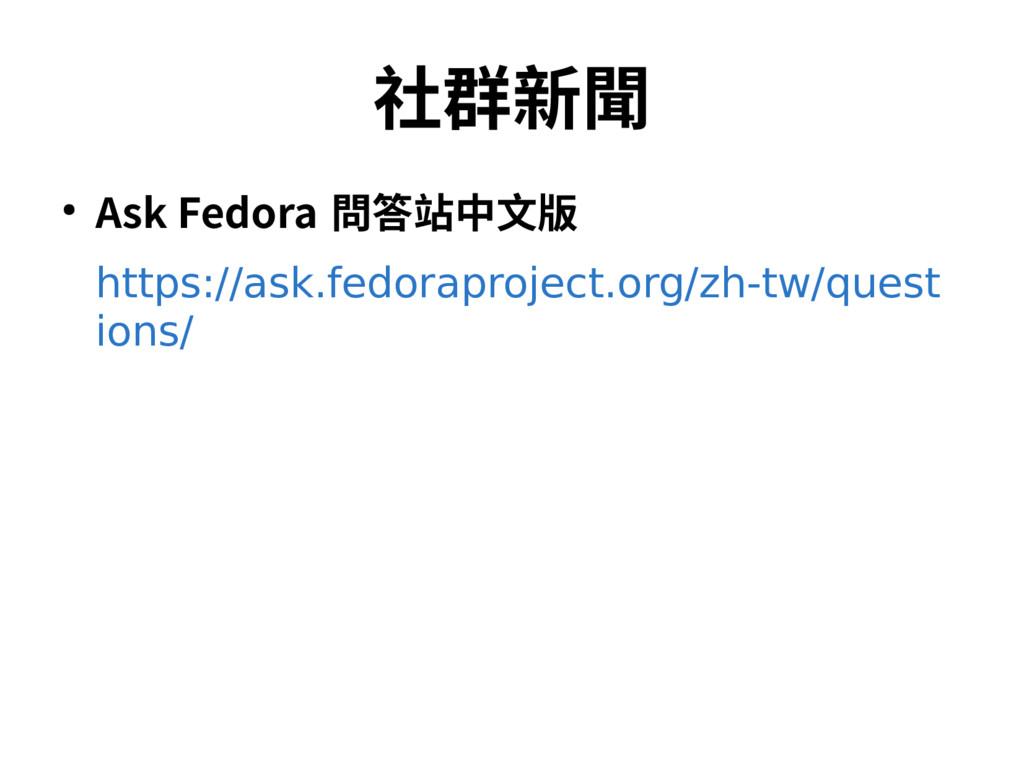 社群新聞 ● Ask Fedora 問答站中文版 https://ask.fedoraproj...