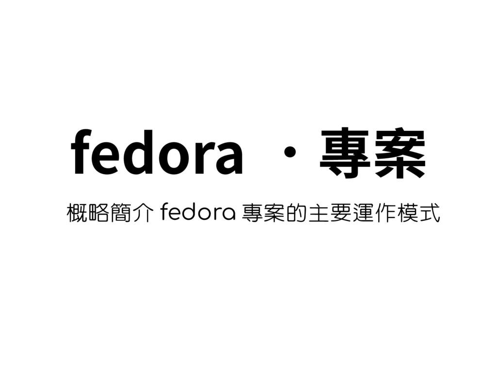 fedora .專案 概略簡介 fedora 專案的主要運作模式
