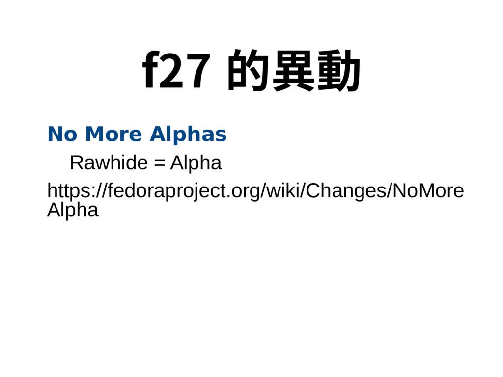 f27 的異動 No More Alphas Rawhide = Alpha https://...