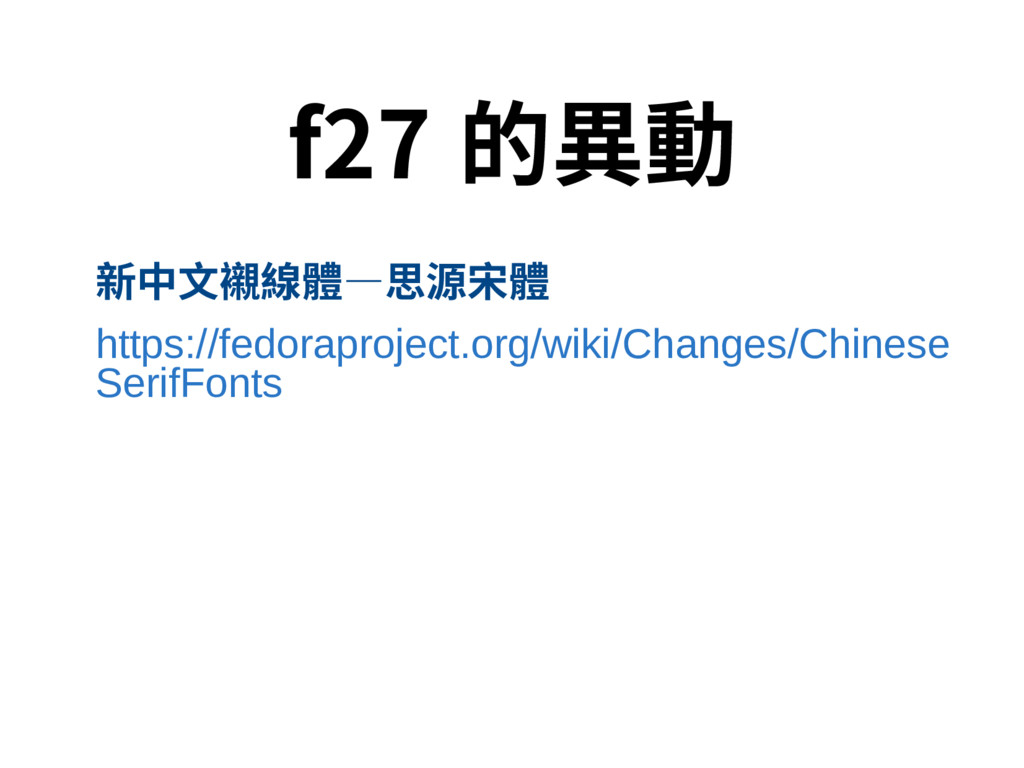 f27 的異動 新中文襯線體—思源宋體 https://fedoraproject.org/w...