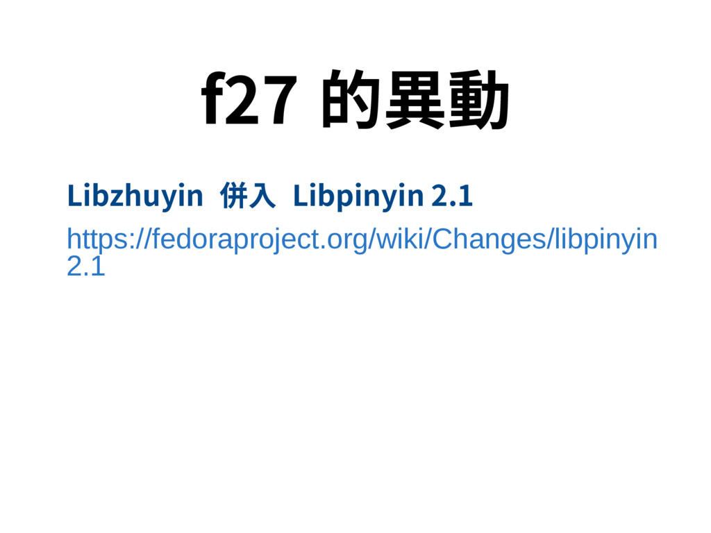 f27 的異動 Libzhuyin 併入 Libpinyin 2.1 https://fedo...