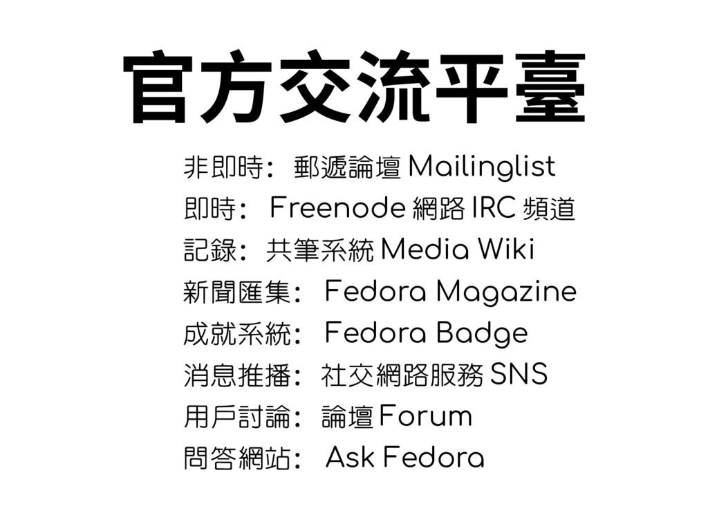 官方交流平臺 非即時:郵遞論壇 Mailinglist 即時: Freenode 網路 IRC...