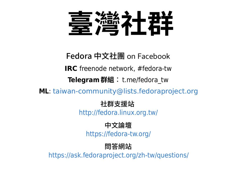 臺灣社群 Fedora 中文社團 on Facebook IRC freenode netwo...