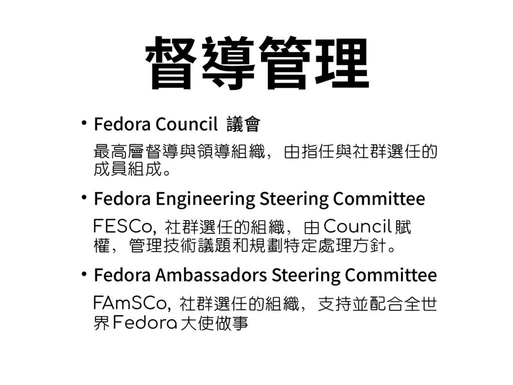 督導管理 ● Fedora Council 議會 最高層督導與領導組織,由指任與社群選任的 成...