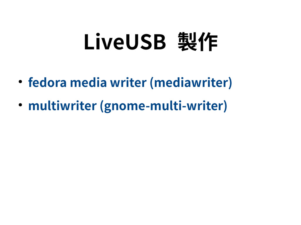 LiveUSB 製作 ● fedora media writer (mediawriter) ...