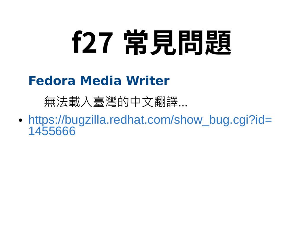 f27 常見問題 Fedora Media Writer 無法載入臺灣的中文翻譯… ● htt...