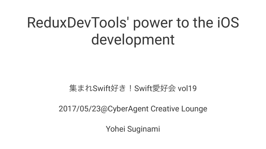 ReduxDevTools' power to the iOS development ɹ ू...