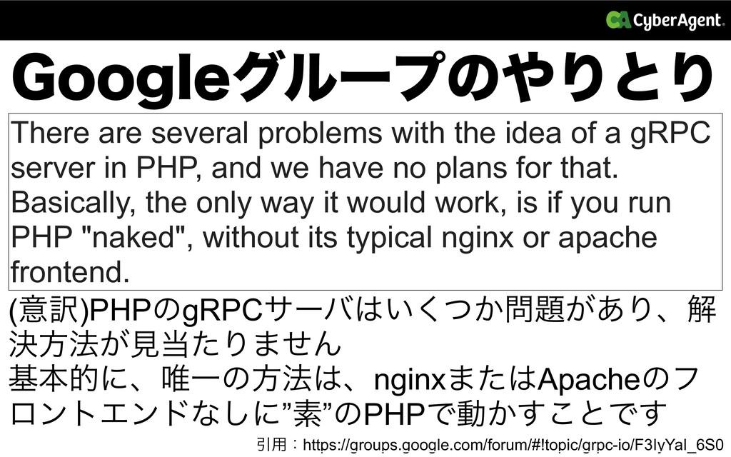 (PPHMFάϧʔϓͷΓͱΓ Ҿ༻ɿhttps://groups.google.com/fo...