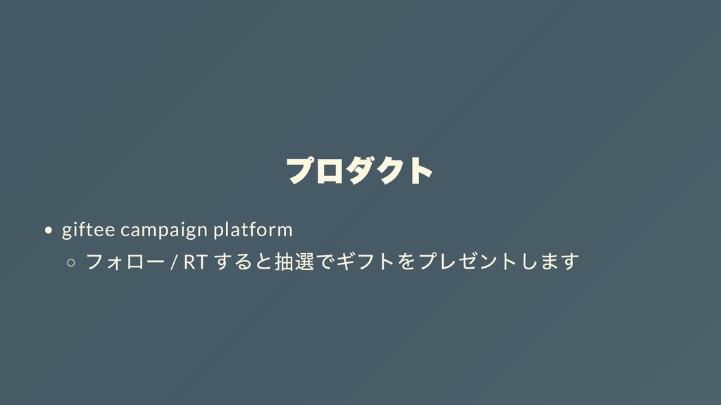 プロダクト giftee campaign platform フォロー / RT すると抽選で...