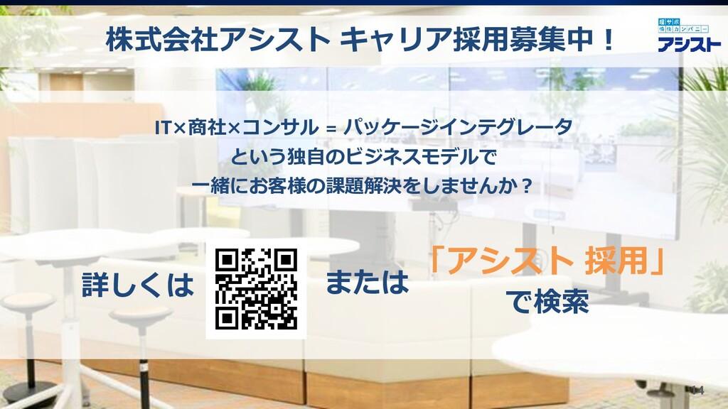 株式会社アシスト キャリア採用募集中! 14 または IT×商社×コンサル = パッケージイン...