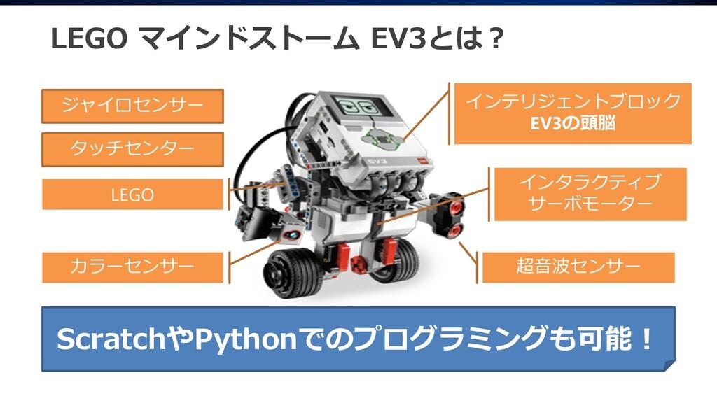 LEGO マインドストーム EV3とは? ScratchやPythonでのプログラミングも可能...