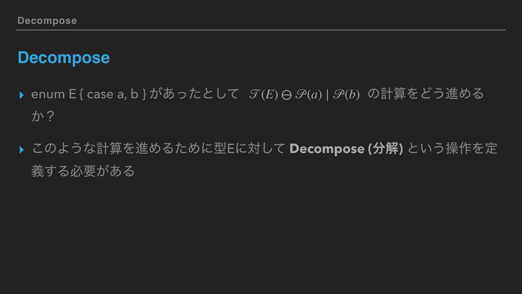 Decompose Decompose ▸ enum E { case a, b } ͕͋ͬͨ...