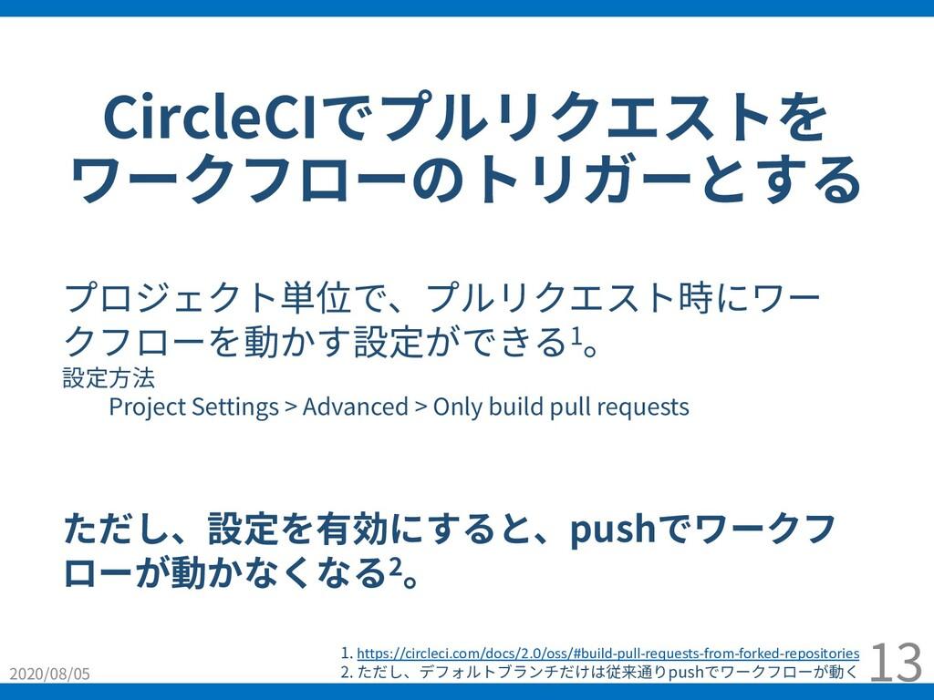 CircleCIでプルリクエストを ワークフローのトリガーとする 2020/08/05 13 ...