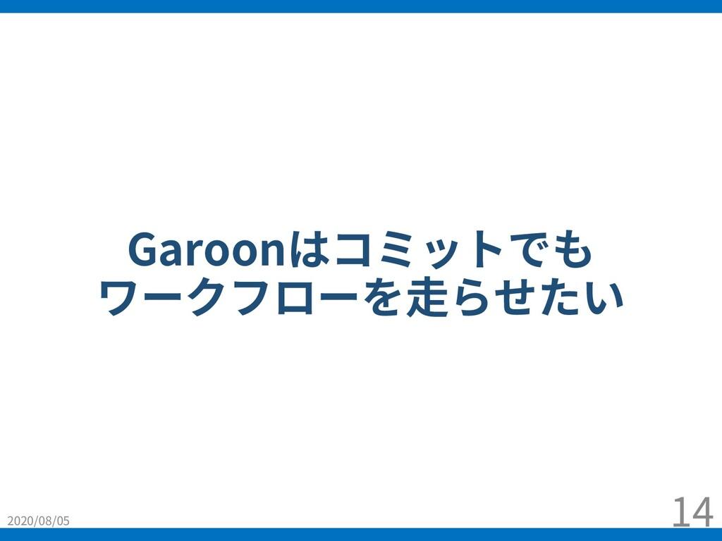 Garoonはコミットでも ワークフローを⾛らせたい 2020/08/05 14