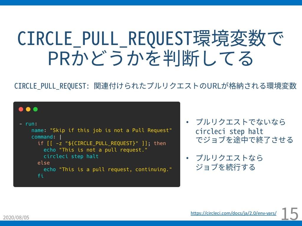 CIRCLE_PULL_REQUEST環境変数で PRかどうかを判断してる 2020/08/0...