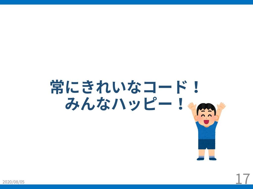 常にきれいなコード! みんなハッピー! 2020/08/05 17