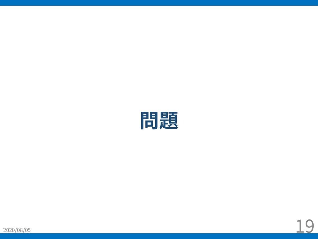 問題 2020/08/05 19