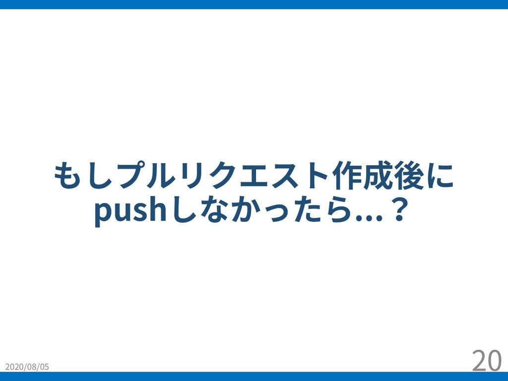 もしプルリクエスト作成後に pushしなかったら...? 2020/08/05 20