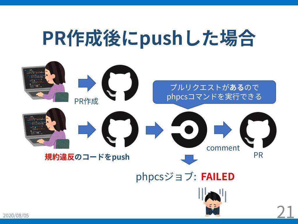 PR作成後にpushした場合 2020/08/05 21 規約違反のコードをpush comm...