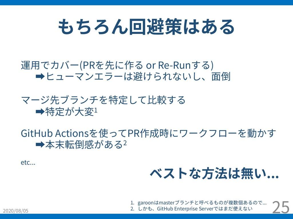 2020/08/05 25 運⽤でカバー(PRを先に作る or Re-Runする) ➡ヒューマ...