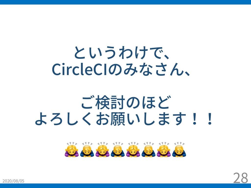 というわけで、 CircleCIのみなさん、 ご検討のほど よろしくお願いします!!  202...