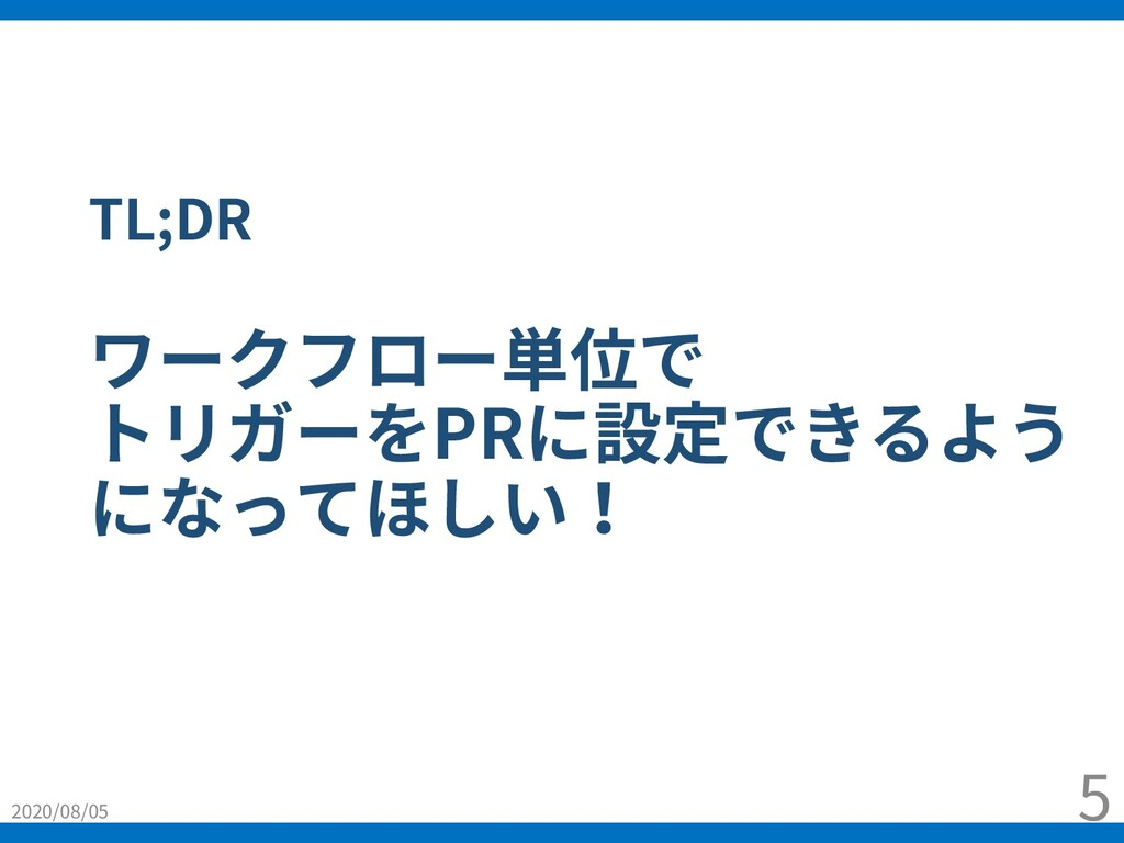 TL;DR ワークフロー単位で トリガーをPRに設定できるよう になってほしい! 2020/0...
