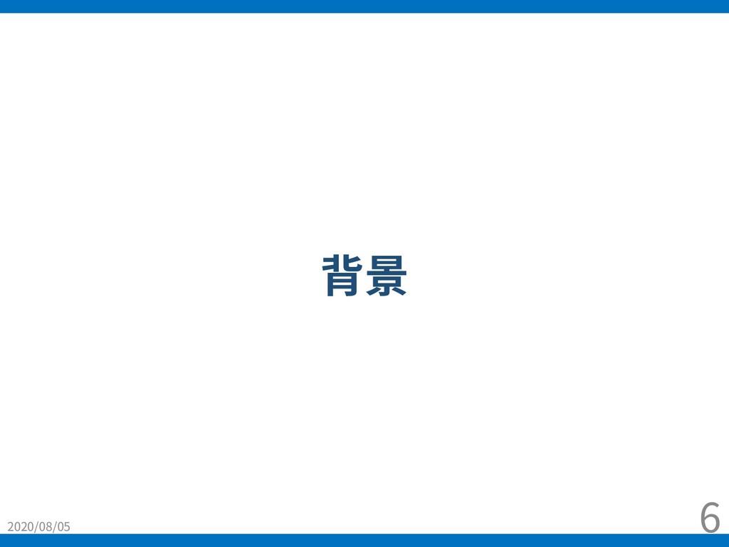背景 2020/08/05 6