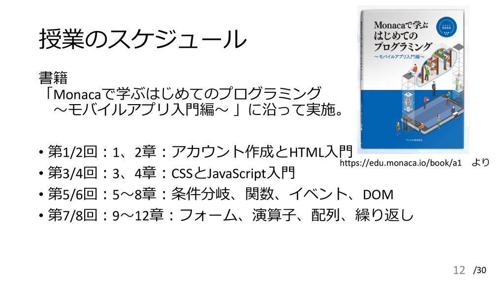 /30 授業のスケジュール 書籍 「Monacaで学ぶはじめてのプログラミング ~モバイルアプ...