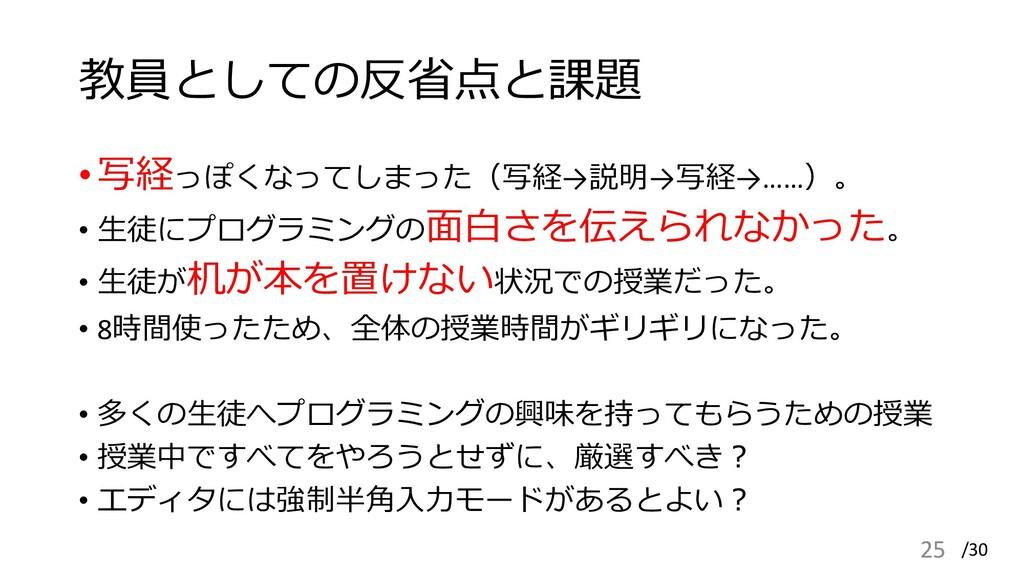 /30 教員としての反省点と課題 •写経っぽくなってしまった(写経→説明→写経→……)。 • ...