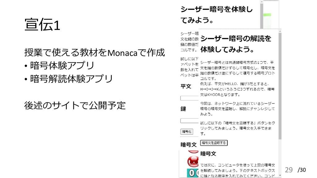 /30 宣伝1 授業で使える教材をMonacaで作成 • 暗号体験アプリ • 暗号解読体験アプ...