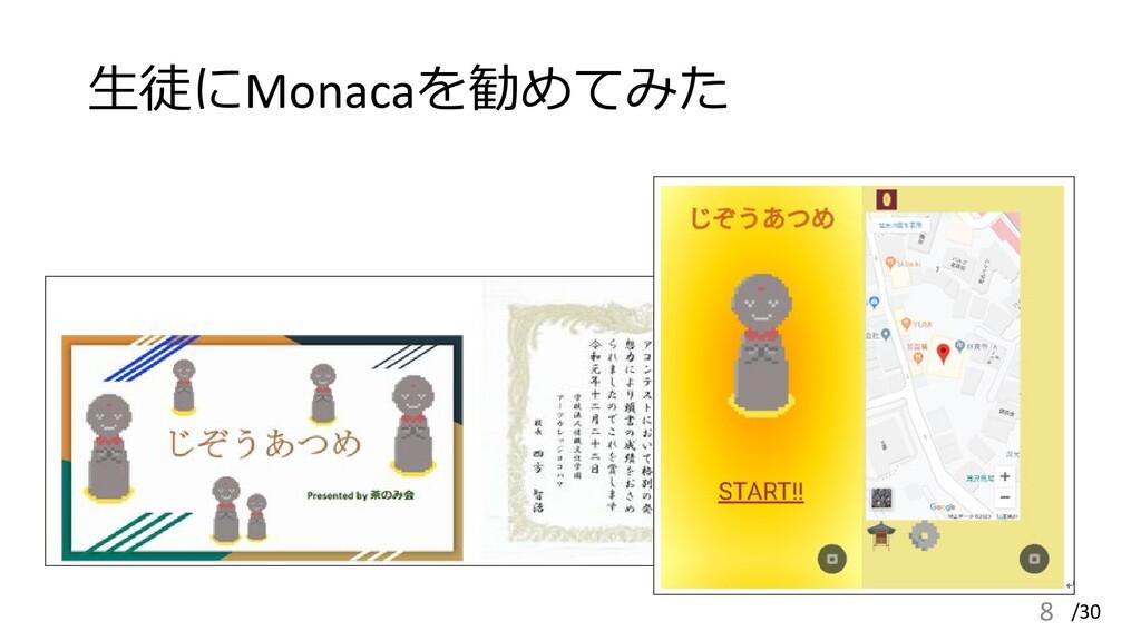 /30 生徒にMonacaを勧めてみた 8