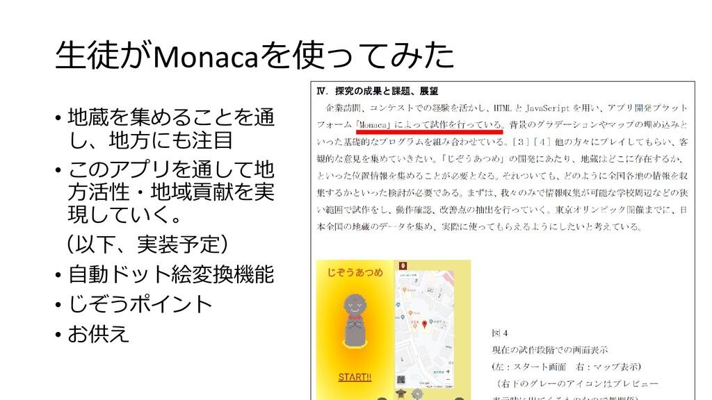 /30 生徒がMonacaを使ってみた • 地蔵を集めることを通 し、地方にも注目 • このア...